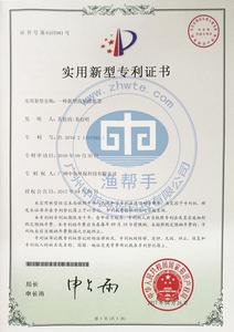 广州中航溶氧锥专利证书