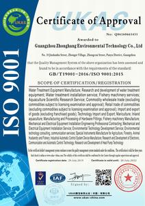 广州中航ISO质量管理体系认证证书(英)