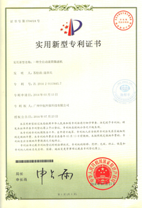 广州中航全自动滚筒微滤机专利证书