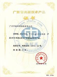 广州中航蛋白质分离器高新认定证书