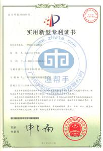 广州中航蛋白质分离器专利证书