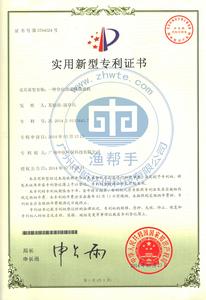 广州中航微滤机专利证书