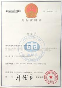 广州中航渔帮手商标证书