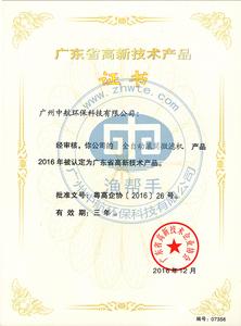 广州中航微滤机高新产品认定证