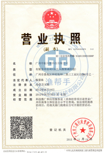 广州中航营业执照
