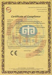 广州中航紫外线杀菌器CE证书