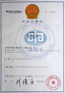 广州中航商标证书
