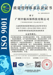 广州中航ISO质量管理体系认证证书