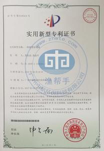 广州中航养殖鱼池专利证书