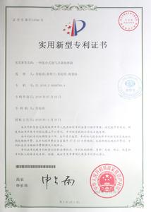 广州中航复合式脱气杀菌处理器专利证书