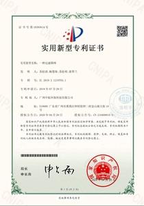 广州中航过滤筛网专利证书