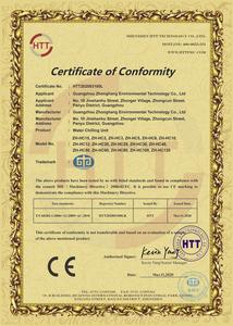 广州中航恒温机1CE专利证书