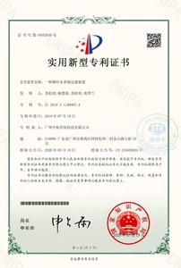 广州中航循环水养殖过滤装置专利证书