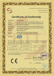 广州中航恒温机2CE专利证书