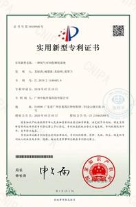 广州中航氧气可回收增氧系统专利证书