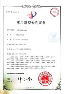 广州中航新型溶氧锥装置专利证书