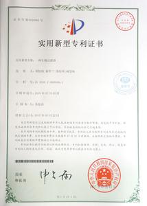 广州中航生物过滤器专利证书