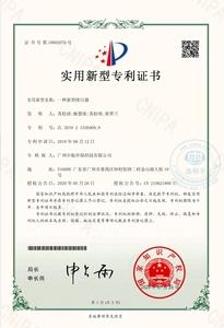 广州中航新型排污器专利证书