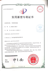 广州中航新型养殖池专利证书