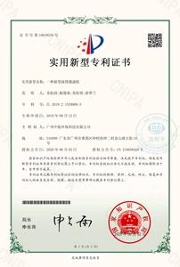 广州中航新型滚筒微滤机专利证书