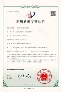 广州中航增氧系统专利证书