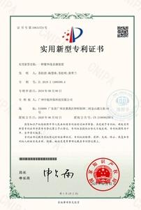 广州中航紫外线杀菌装置专利证书