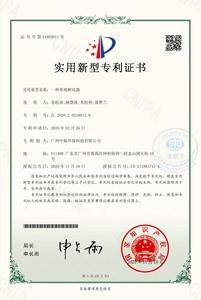 广州中航养殖孵化器专利证书