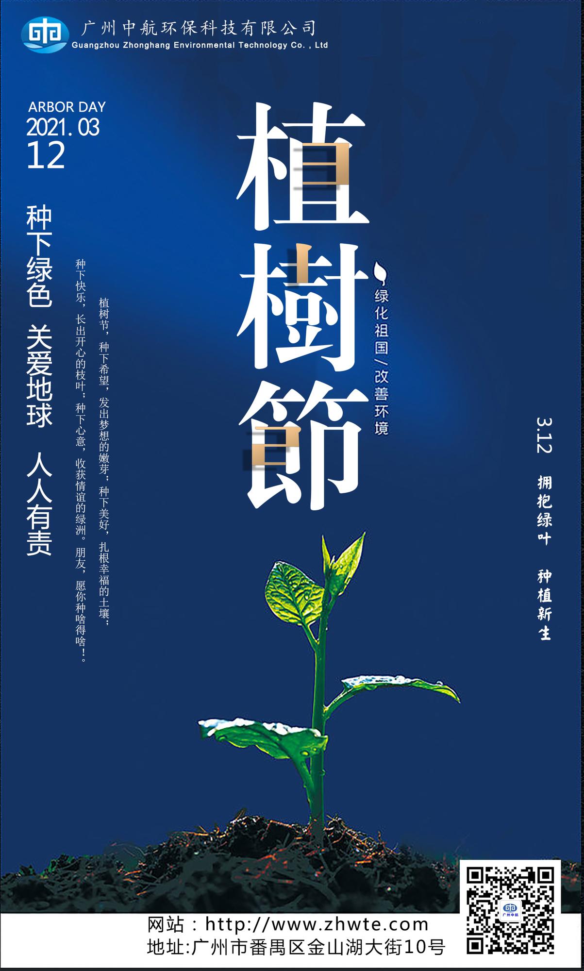 20210312植树节海报.jpg