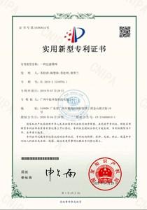 广州中航过滤网专利证书