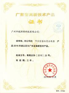 广州中航能型蛋白质分离器专利证书