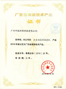 广州中航全自动微滤机专利证书
