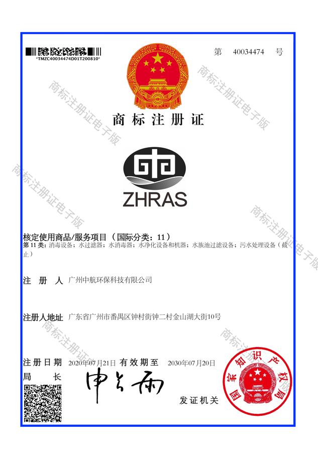 ZHRAS商标12类.png